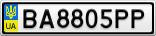 Номерной знак - BA8805PP