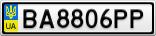 Номерной знак - BA8806PP