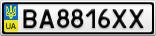 Номерной знак - BA8816XX