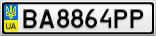 Номерной знак - BA8864PP
