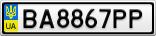 Номерной знак - BA8867PP