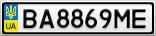 Номерной знак - BA8869ME
