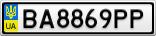 Номерной знак - BA8869PP