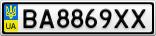 Номерной знак - BA8869XX