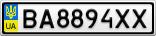 Номерной знак - BA8894XX