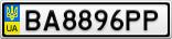 Номерной знак - BA8896PP