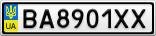 Номерной знак - BA8901XX