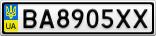 Номерной знак - BA8905XX