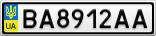 Номерной знак - BA8912AA