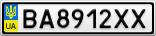 Номерной знак - BA8912XX