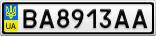 Номерной знак - BA8913AA