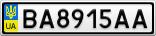 Номерной знак - BA8915AA