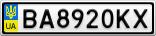 Номерной знак - BA8920KX