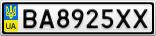 Номерной знак - BA8925XX