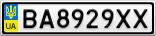 Номерной знак - BA8929XX