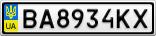 Номерной знак - BA8934KX