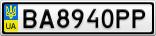Номерной знак - BA8940PP