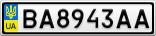 Номерной знак - BA8943AA