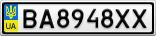 Номерной знак - BA8948XX