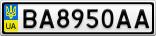 Номерной знак - BA8950AA