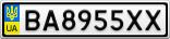 Номерной знак - BA8955XX