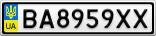 Номерной знак - BA8959XX