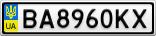 Номерной знак - BA8960KX