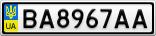 Номерной знак - BA8967AA