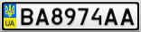 Номерной знак - BA8974AA