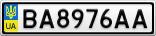 Номерной знак - BA8976AA