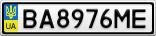Номерной знак - BA8976ME