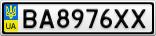 Номерной знак - BA8976XX