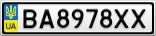 Номерной знак - BA8978XX