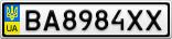Номерной знак - BA8984XX