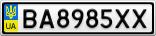 Номерной знак - BA8985XX