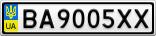 Номерной знак - BA9005XX