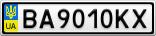 Номерной знак - BA9010KX
