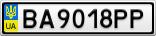 Номерной знак - BA9018PP
