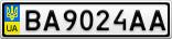 Номерной знак - BA9024AA