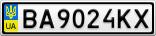 Номерной знак - BA9024KX