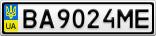 Номерной знак - BA9024ME