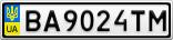 Номерной знак - BA9024TM