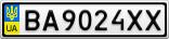 Номерной знак - BA9024XX