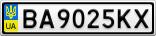 Номерной знак - BA9025KX