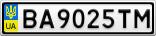 Номерной знак - BA9025TM
