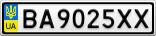 Номерной знак - BA9025XX