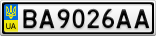Номерной знак - BA9026AA