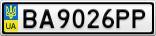 Номерной знак - BA9026PP