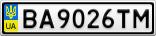 Номерной знак - BA9026TM