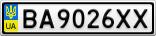 Номерной знак - BA9026XX